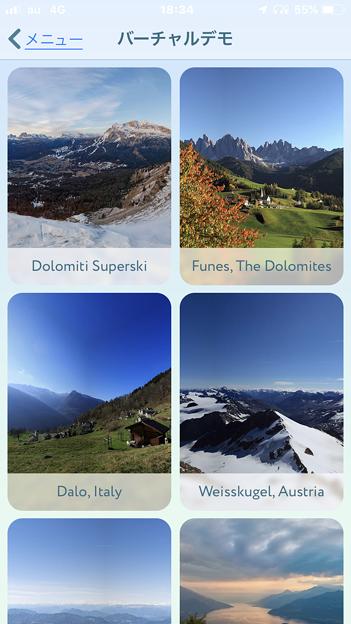 iPhoneアプリ「PeakVisor」No - 5:有名な山頂から見た景色をVR表示