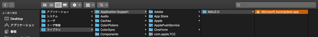 Microsoft Edgeインストールで付随インストールされたと思われる「Microsoft Auto Update」- 3:ファイルパス(場所)