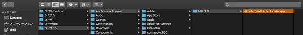 Photos: Microsoft Edgeインストールで付随インストールされたと思われる「Microsoft Auto Update」- 3:ファイルパス(場所)