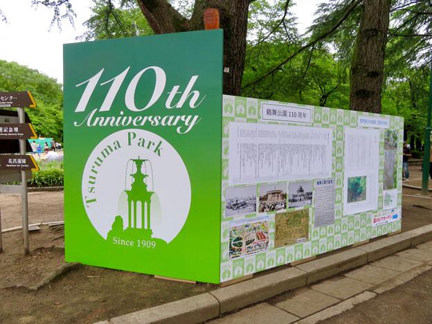 鶴舞公園 110周年記念のプレート - 1