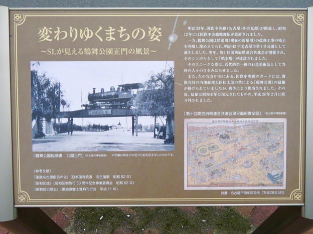 鶴舞駅前のプレート - 3