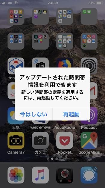 iOS 12:「アップデートされた時間帯情報を利用できます」と言うアラート - 1