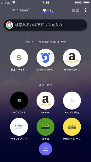 Opera Toudh 1.10.1:ホーム画面の誤訳がようやく修正!! - 1