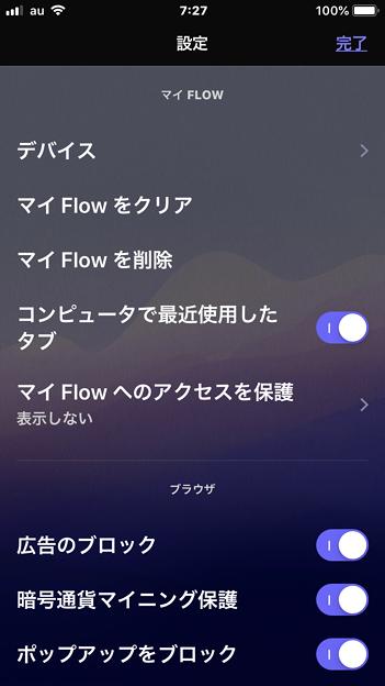 Opera Toudh 1.10.1:ホーム画面の誤訳がようやく修正!! - 2