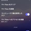 Photos: Opera Toudh 1.10.1:ホーム画面の誤訳がようやく修正!! - 2