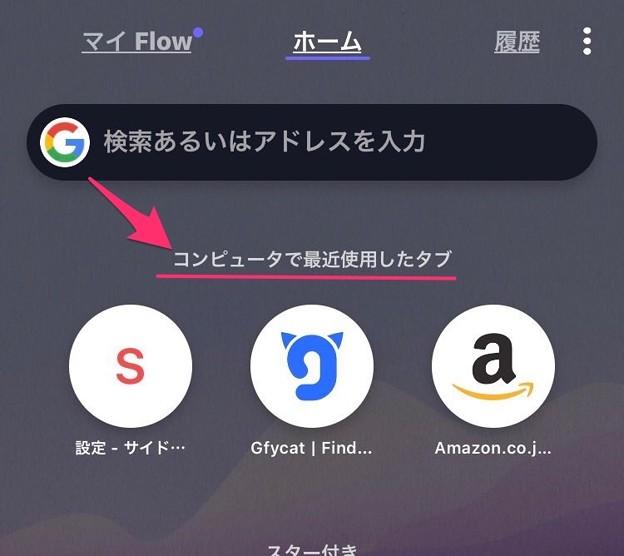 Opera Toudh 1.10.1:ホーム画面の誤訳がようやく修正!! - 3