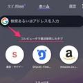 Photos: Opera Toudh 1.10.1:ホーム画面の誤訳がようやく修正!! - 3