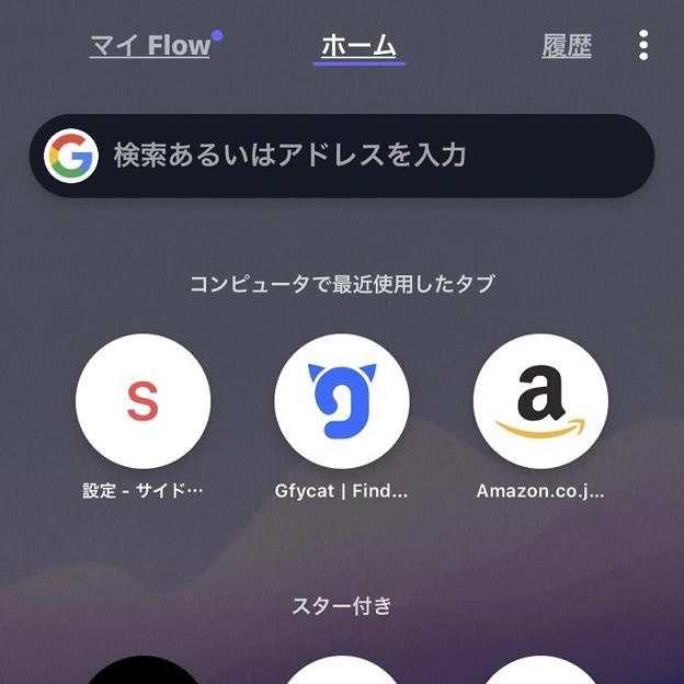 Opera Toudh 1.10.1:ホーム画面の誤訳がようやく修正!! - 4