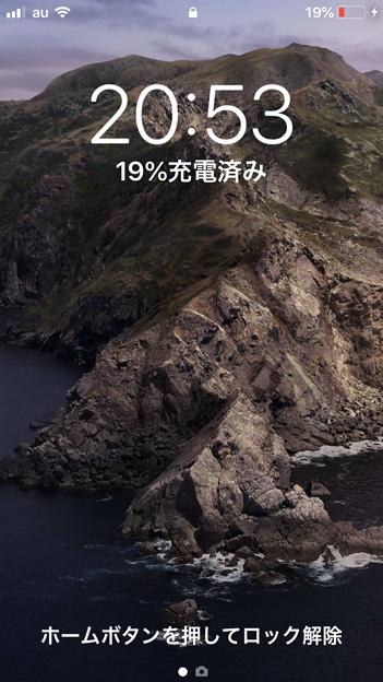 iOS12:残量20%以下の時は電池アイコンが緑にならず右端に充電中のマーク - 1