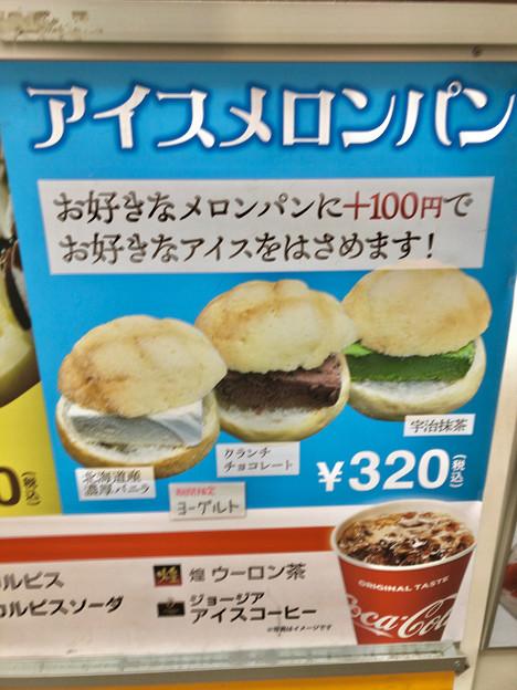 大須商店街:好きなメロンパン プラス100円で食べられる「アイスメロンパン」 - 1