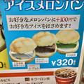 Photos: 大須商店街:好きなメロンパン プラス100円で食べられる「アイスメロンパン」 - 1