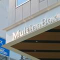 旧・大須中公設市場跡地に建設された商業施設「マルチナボックス」、8月中旬にオープン! - 3