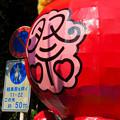 Photos: 大須夏まつり 2019 No - 13:おばけパレード用の鬼型の山車(後頭部に可愛らしい「祭」の文字)