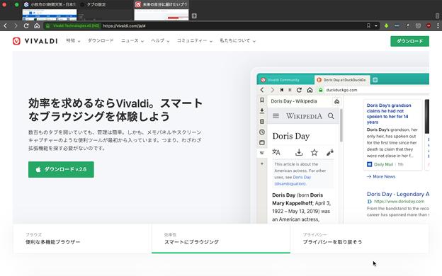 Vivaldi公式HPがリニューアル(2019年8月)- 3