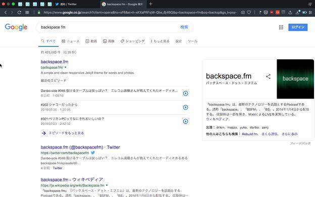 Googleが有名ポッドキャストを使って自身のサービス(「Googleポッドキャスト」)へ誘導 - 1