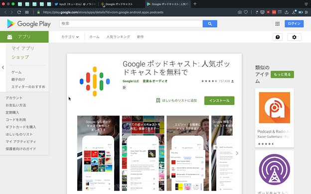 Googleが有名ポッドキャストを使って自身のサービス(「Googleポッドキャスト」)へ誘導 - 6