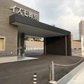 Photos: サンクス桃花台店跡地にできた「イズモ葬祭 桃花台」 - 2
