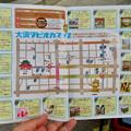 Photos: 大須タピオカサミット 2019 No - 6:パンフレット