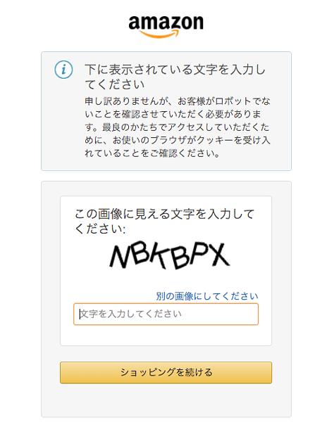 外部サイト表示時ブラウザでAmazon検索したらBotかどうか確認された! - 2