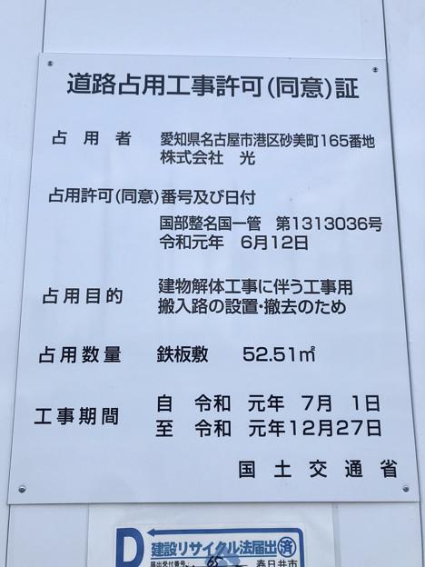 解体工事中の旧・ザ・モール春日井の工事期間等示された看板(道路占用工事許可証)