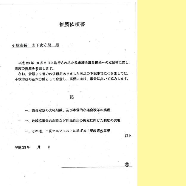 Photos: 小牧市長 山下しずお が2011年市議選で配った市議役割放棄見返りの選挙応援確約文書 - 1