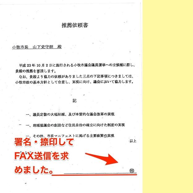 Photos: 小牧市長 山下しずお が2011年市議選で配った市議役割放棄見返りの選挙応援確約文書 - 2