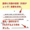 Photos: 小牧市長 山下しずお が2011年市議選で配った市議役割放棄見返りの選挙応援確約文書 - 3