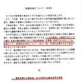 Photos: 小牧市長 山下しずお が2011年市議選で配った市議役割放棄見返りの選挙応援確約文書 - 5
