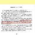 Photos: 小牧市長 山下しずお が2011年市議選で配った市議役割放棄見返りの選挙応援確約文書 - 7
