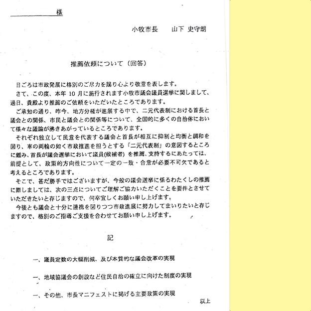 Photos: 小牧市長 山下しずお が2011年市議選で配った市議役割放棄見返りの選挙応援確約文書 - 10