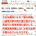 Photos: 小牧市長 山下しずお が2015年市議選で投票日前に当選祝い配ったニュース記事
