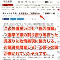 小牧市長 山下しずお が2015年市議選で投票日前に当選祝い配ったニュース記事