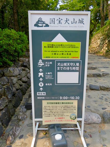 天守保蔵工事中の犬山城(2019年8月18日) - 1:立て札に書かれた注意書き等