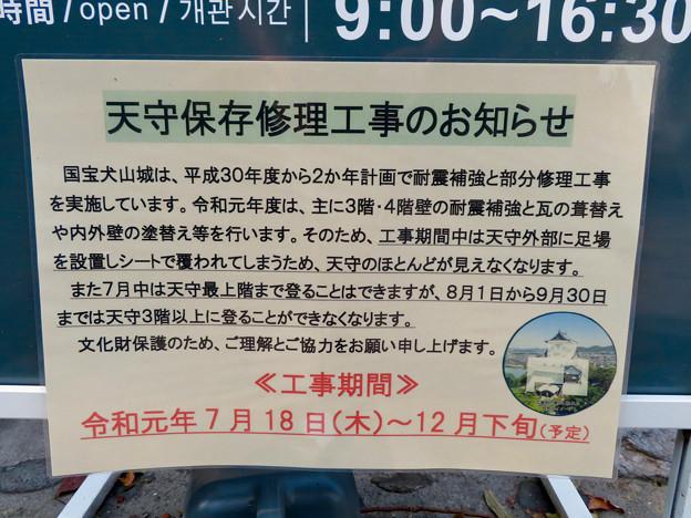 天守保蔵工事中の犬山城(2019年8月18日) - 2:工事のお知らせ(概要、工事期間等)