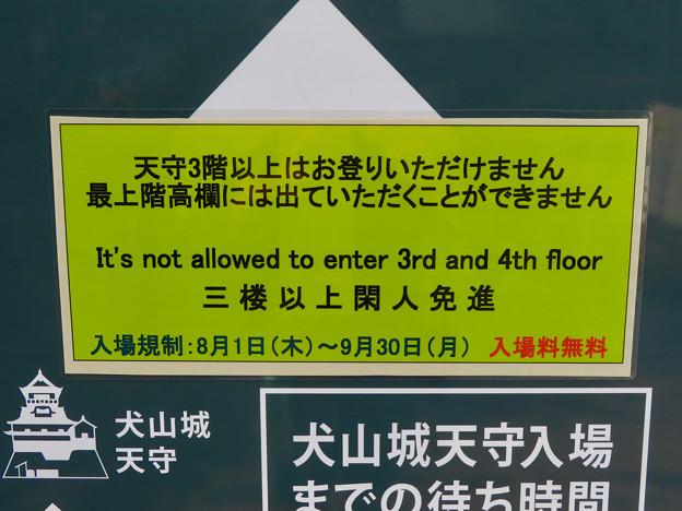 天守保蔵工事中の犬山城(2019年8月18日) - 3:「3階以上は登れない」と言う注意書き