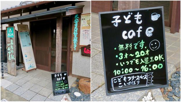 犬山市民支援活動センター:無料の子どもカフェ - 3