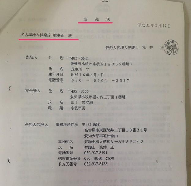 山下しずお が市長選に絡み市職員組合を恫喝し地検に告発された問題の告発文書のコピー - 1