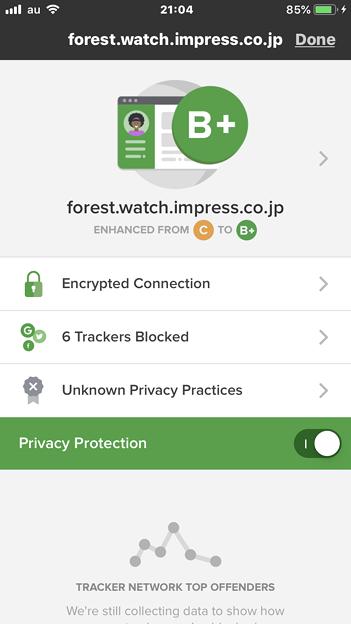 DuckDuckGo Privacy Browser 7.25.0 No - 14:プライバシー情報(窓の杜)