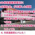 Photos: 小牧市立みなみ保育園業務委託への大成福祉会応募問題