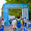 Photos: 日本ど真ん中まつり 2019 No - 1