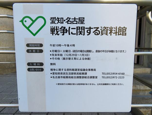 愛知名古屋 戦争に関する資料館 No - 1