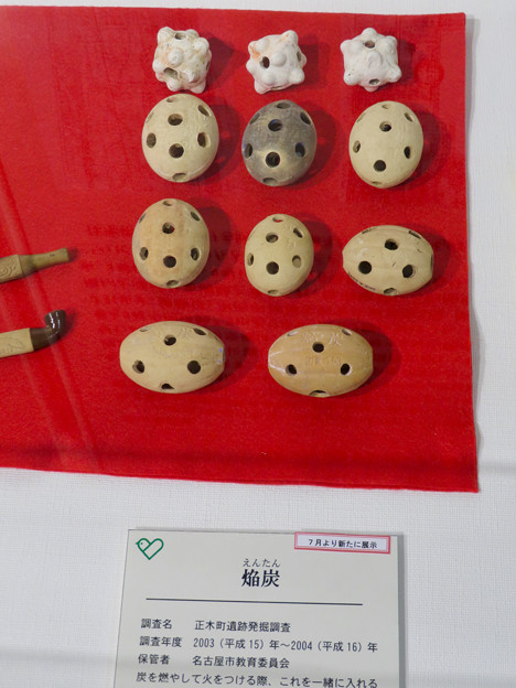 愛知名古屋 戦争に関する資料館 No - 17:焔炭(えんたん)