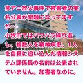 Photos: 京アニ放火被害者の実名公表され、小牧市ではパワハラ常習者の実名公表されない事に違和感