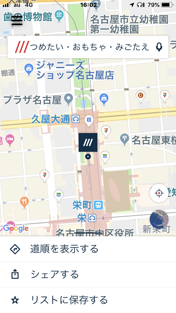 What3Words 4.1 No - 24:音声検索で名古屋テレビ塔の場所を表示