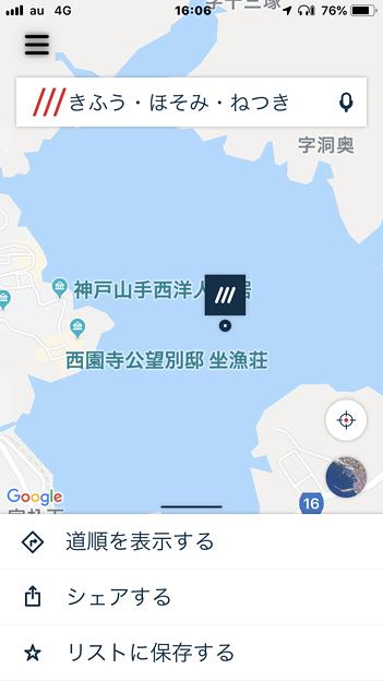 What3Words 4.1 No - 25:入鹿池の中央にも単語が付与!?