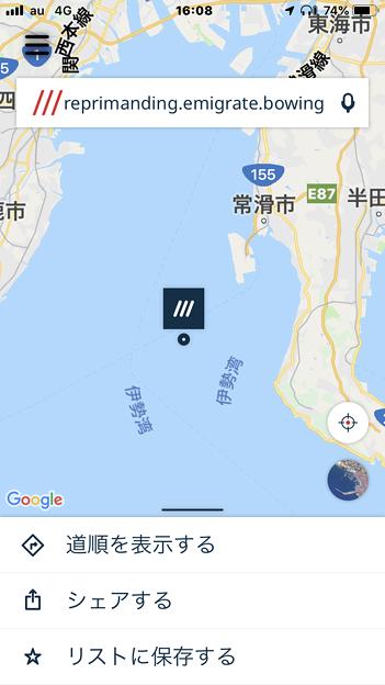 What3Words 4.1 No - 27:陸から離れた海だと日本語でなく英単語を付与?
