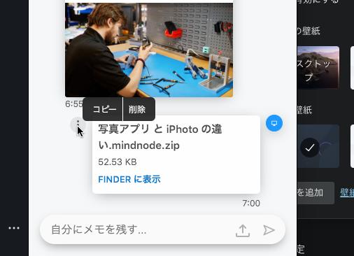 Opera Touchとの連携機能「Flow」でファイルの送受信が可能に! - 5:アップしたファイルに対するメニュー(コピーと削除)