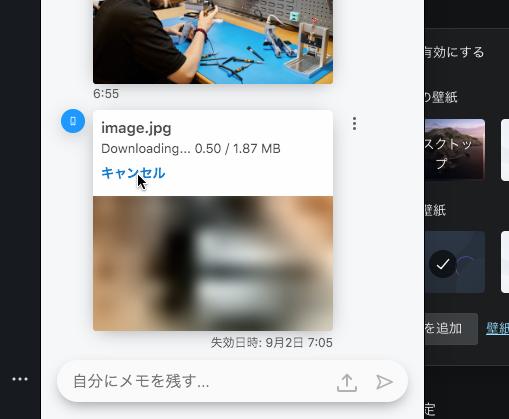 Opera Touchとの連携機能「Flow」でファイルの送受信が可能に! - 8:Touchでアップロードした写真をダウンロード(ダウンロード中)