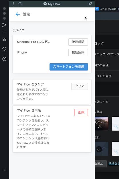 Opera Touchとの連携機能「Flow」でファイルの送受信が可能に! - 13:設定画面