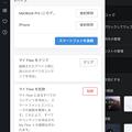 Photos: Opera Touchとの連携機能「Flow」でファイルの送受信が可能に! - 13:設定画面